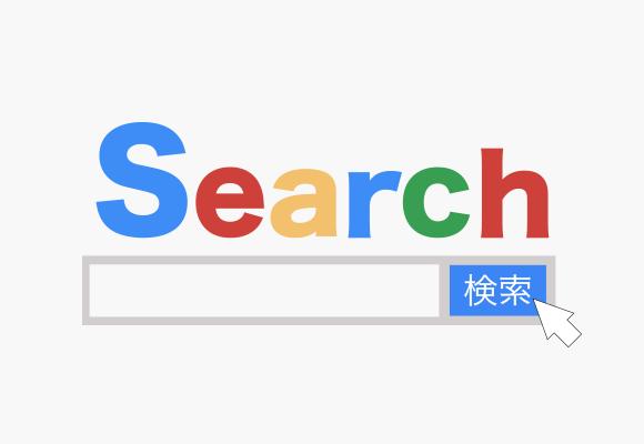 検索サイトの検索画面のイメージイラスト