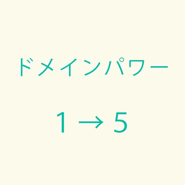 ドメインパワー 1→5