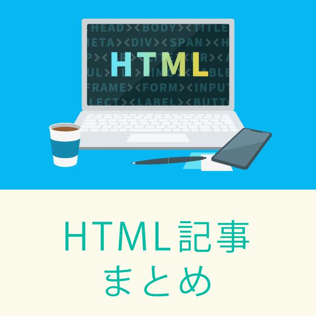HTML記事まとめ