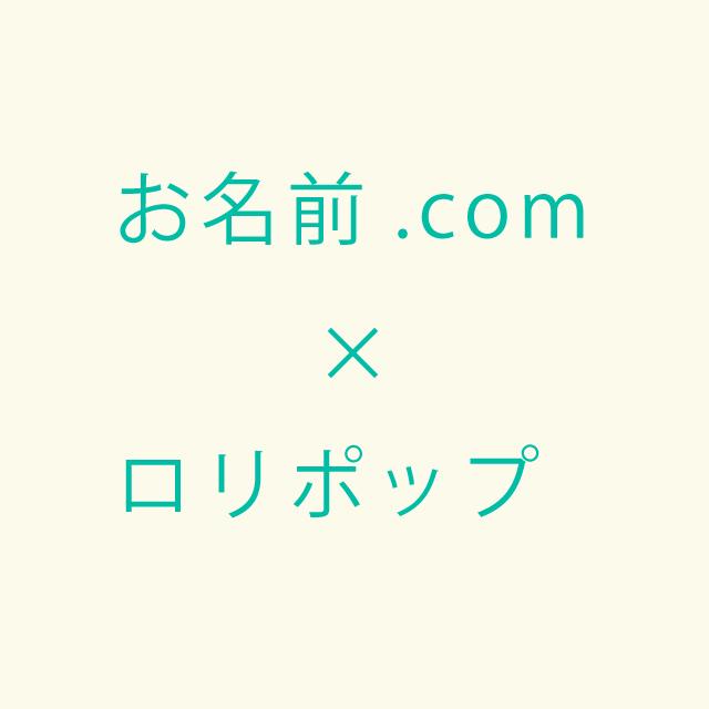 お名前.com × ロリポップ