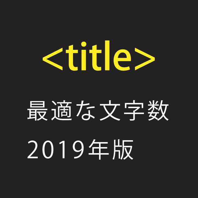 タイトルタグの最適な文字数|2019年版