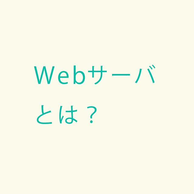 Web(ウェブ)サーバーとは