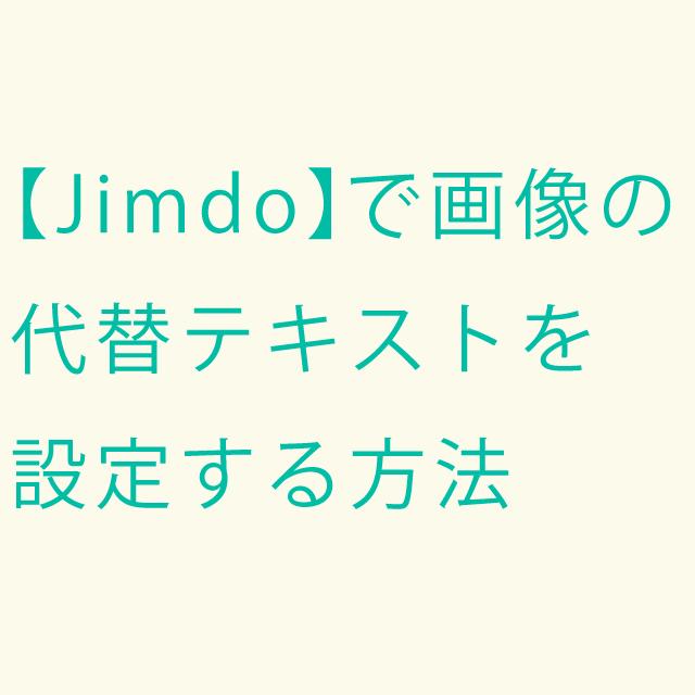Jimdoで画像の代替テキストを設定する方法