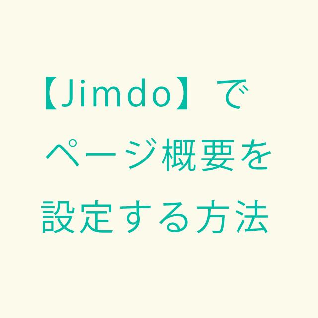 Jimdoでページ概要を設定する方法