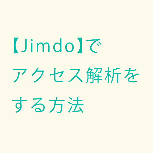 Jimdoでアクセス解析する方法