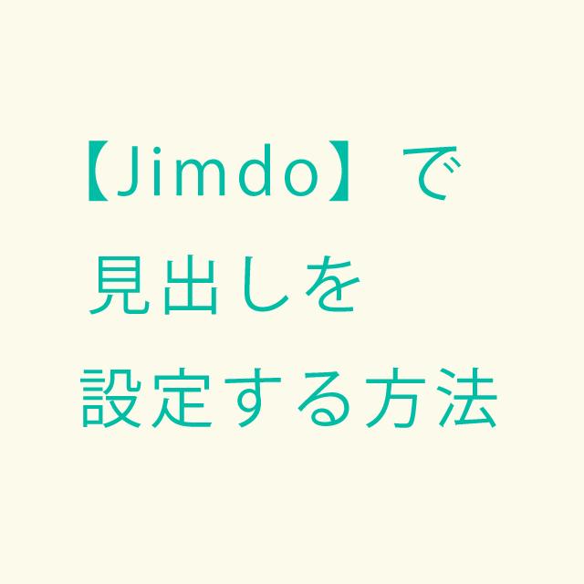 Jimdoで見出しを設定する方法