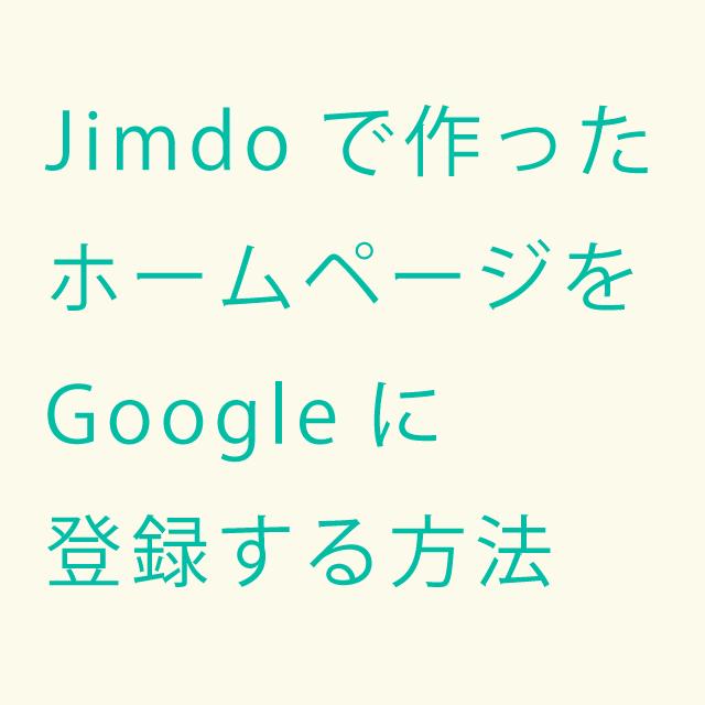 Jimdoで作ったホームページをGoogleに登録する方法
