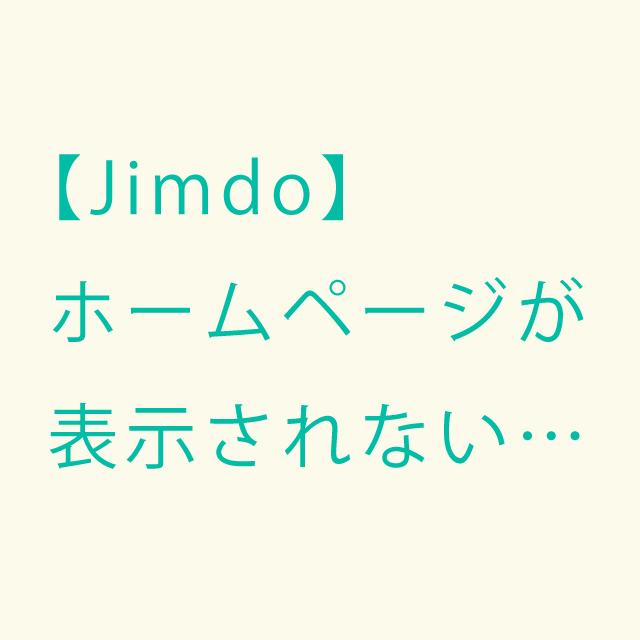 Jimdoホームページが表示されない