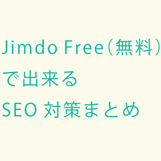 Jimdo Free(無料版)で出来るSEO対策まとめ