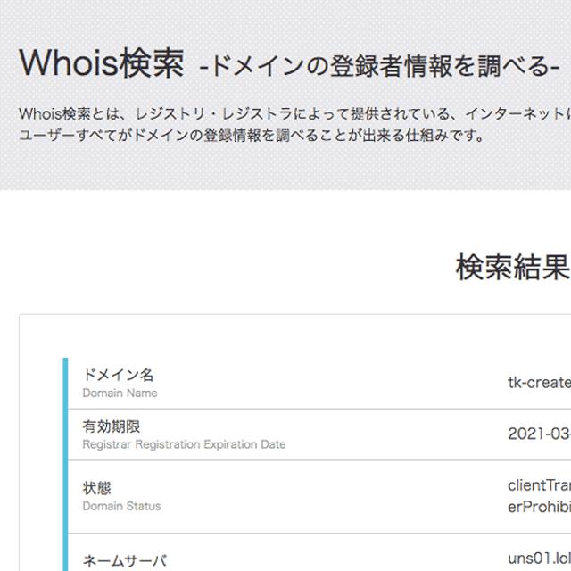 Whois検索でドメインの登録者情報を調べた結果画面