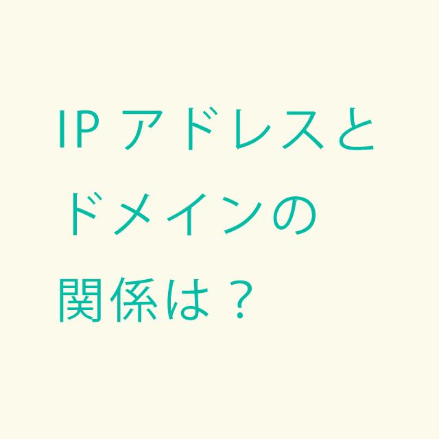 IPアドレスとドメインの関係は?