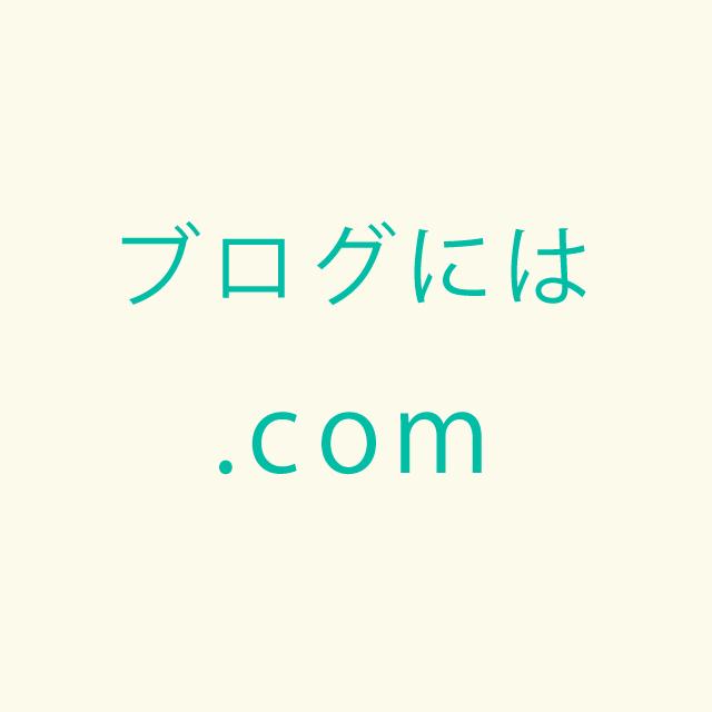 ブログには「.com」