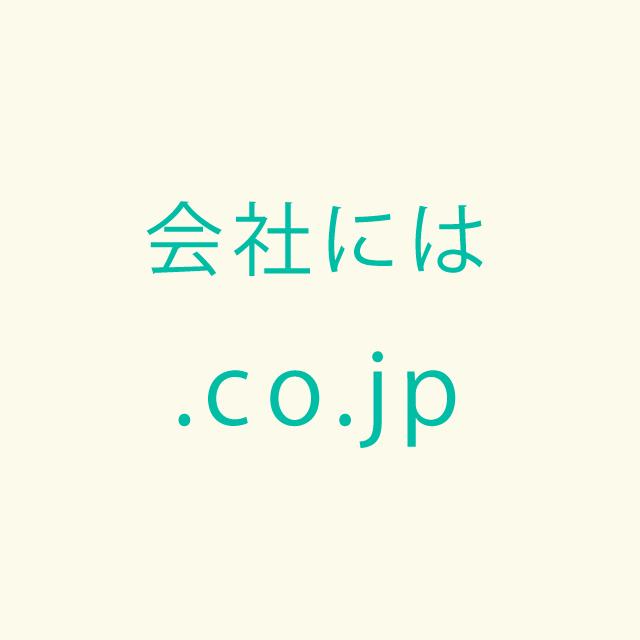 会社には.co.jp