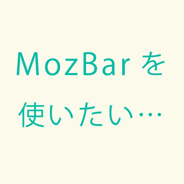 MozBarを使いたい…