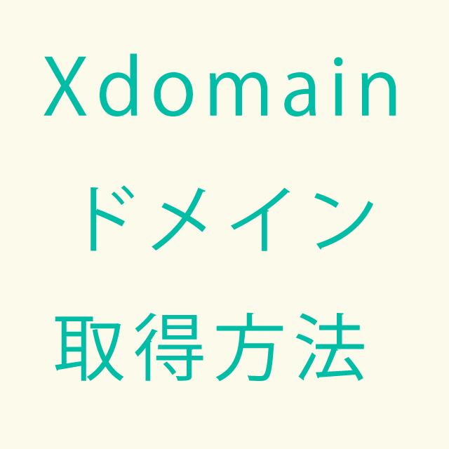 Xdomainドメイン取得方法