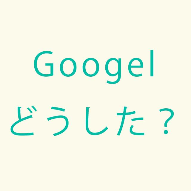 Googleどうした?