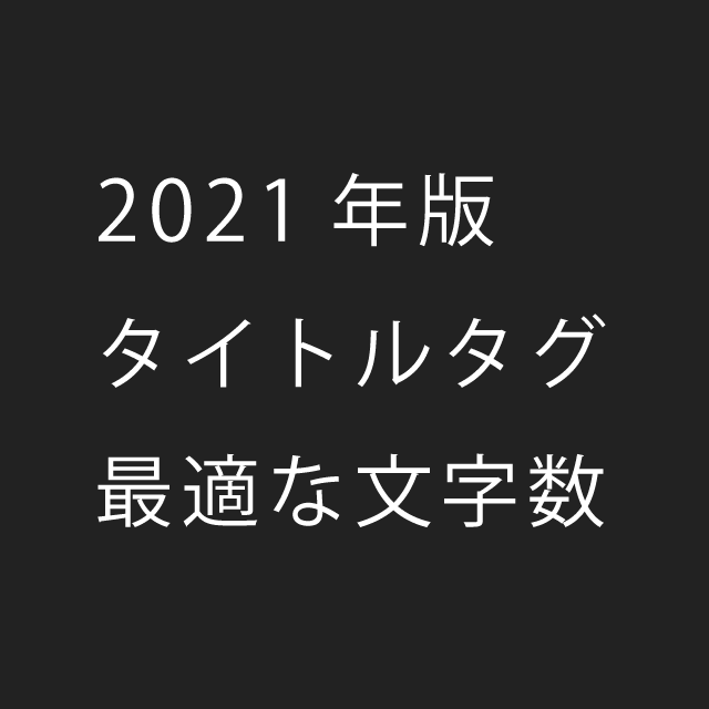 2021年版タイトルタグ最適な文字数