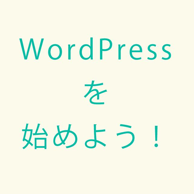 WordPressを始めよう!